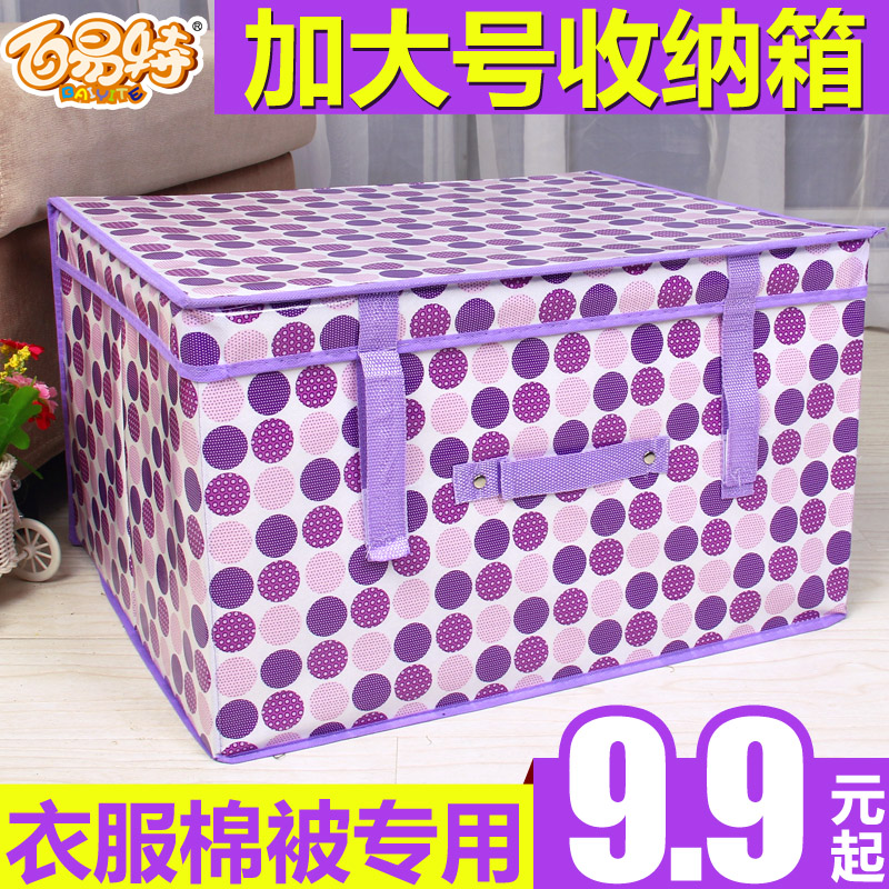 Oversized clothes quilt storage box storage boxes of clothing order box toy storage box woven storage box storage box