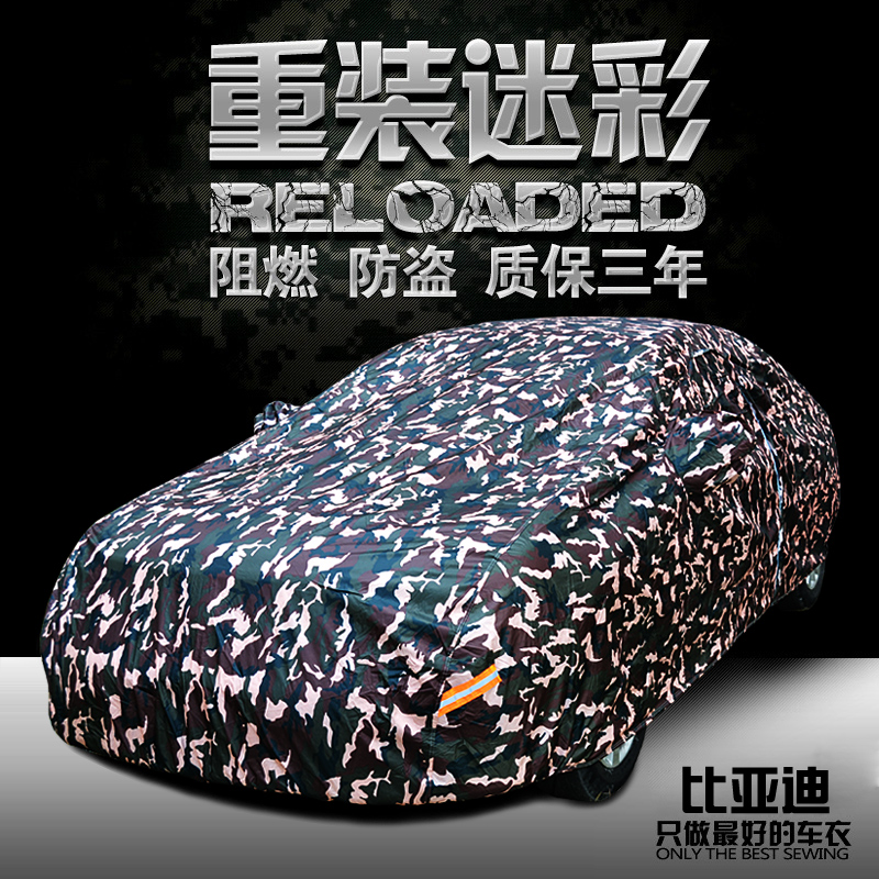 Oxford cloth camouflage car sewing thick winter E6F6 f0l3 byd f3 speed sharp s6s7 car cover car cover