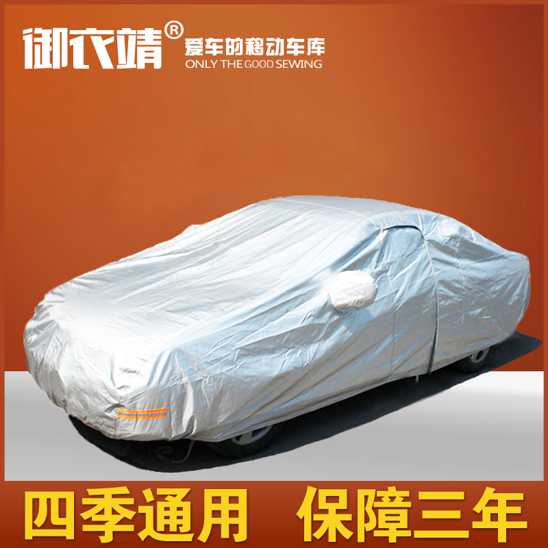 Oxford cloth sewing car sun rain thickened new pa pajero asx jin hyun jin hyun mitsubishi wing of god lancer car cover sets