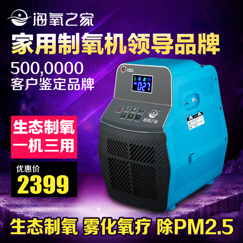Oxygen house oxygen machine home oxygen machine oxygen machine elderly 000-3G-1 ZYJ-2 coral sea shipping