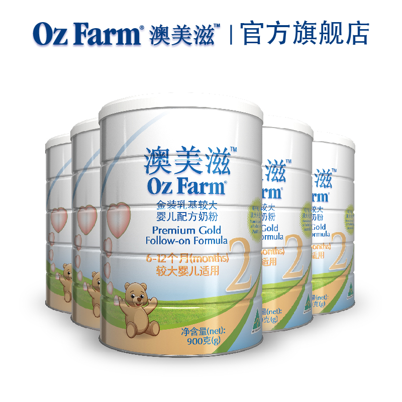 Oz farm gold larger infant formula milk powder milk base six rillette