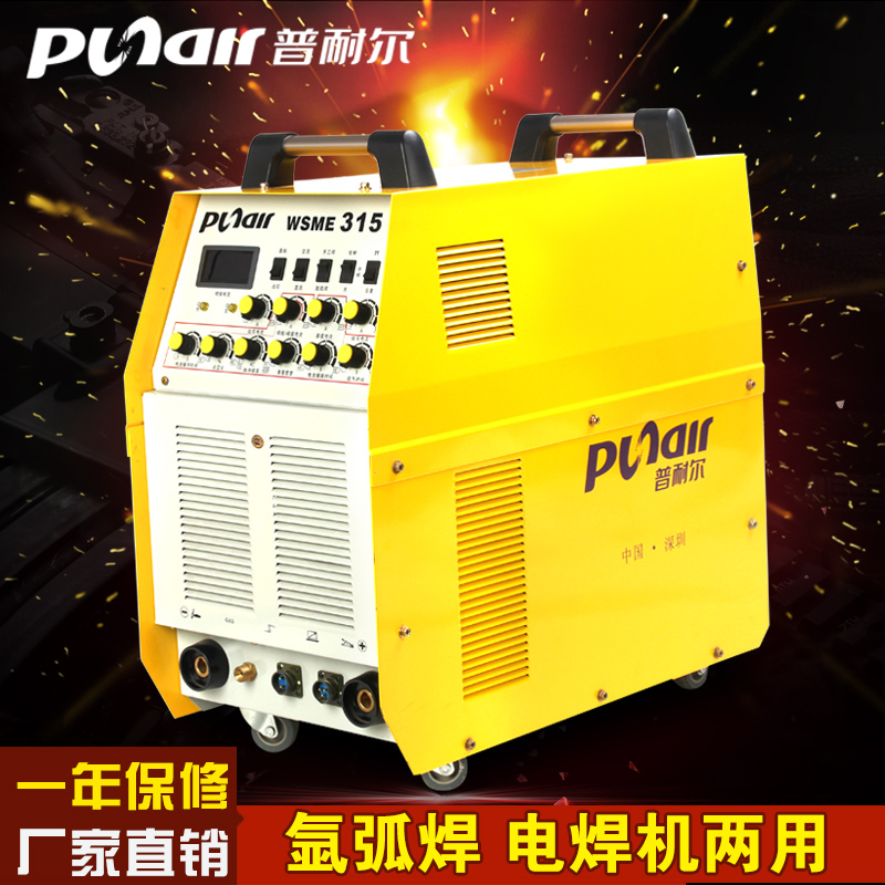 P nair (punair) WSME-315G argon arc welding machine 380 v ac-dc square wave pulse welding aluminum