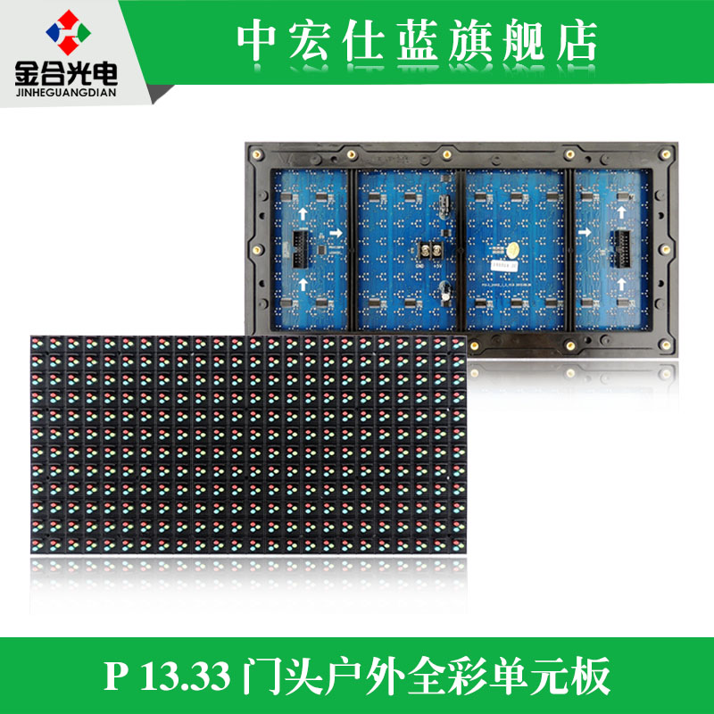 P13.33 outdoor full color unit board full color led advertising screen full color bar screen full color unit board wholesale
