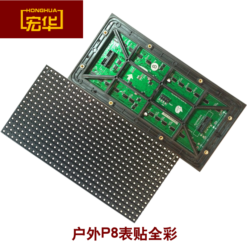 P8 outdoor full color advertising display unit board P8P6P10 p8 full color display unit board wholesale