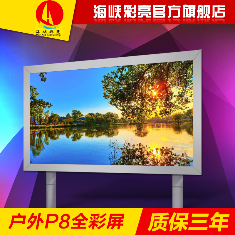 P8 outdoor full color led display advertising media advertising screen unit board color definition big screen electronic screen finished
