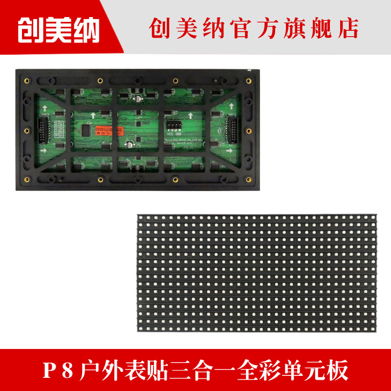P8 outdoor full color unit board p8p6p5 smd p8 full color unit board highlighting module was shown in the screen factory wholesale