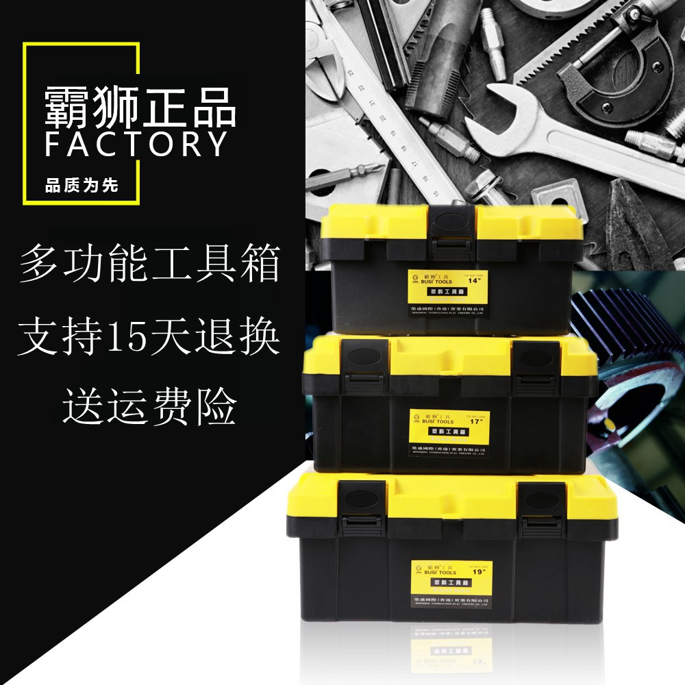 Pa lion metal toolbox multifunction portable medium and small number of electrical household paint beauty with storage box iron