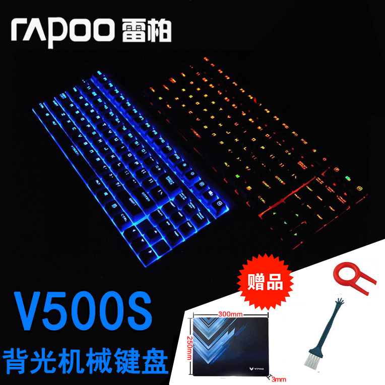 [Package] pennefather v500s full key no red backlit gaming usb wired gaming mechanical keyboard 87 keys