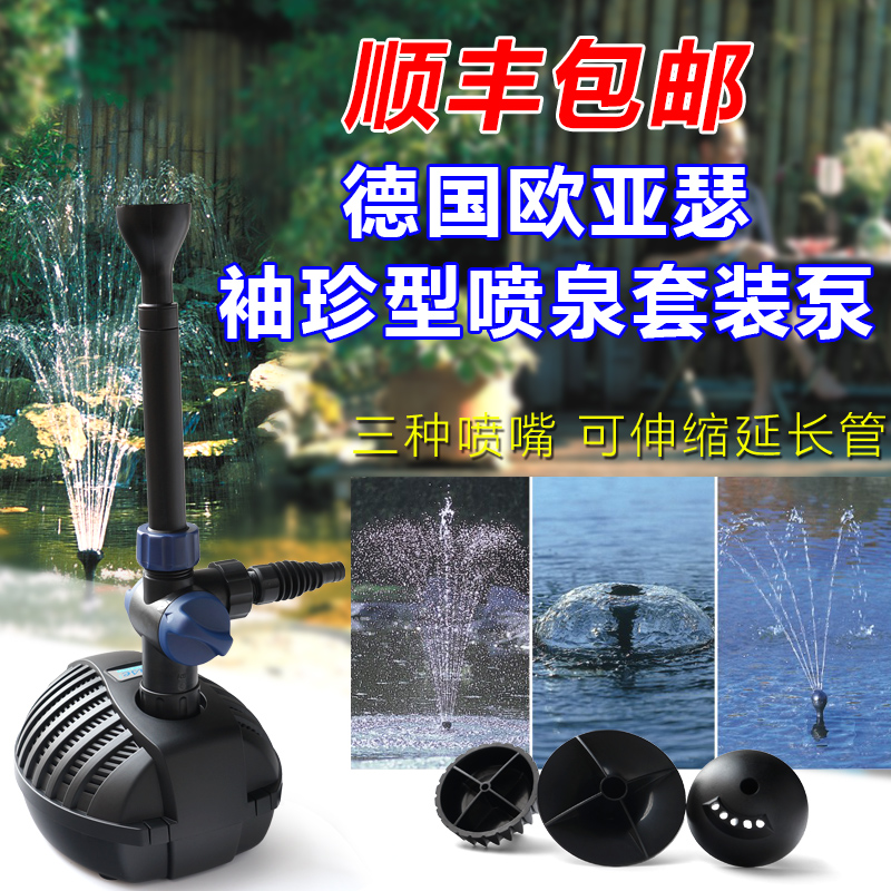 Package sf oase pond rockery fountain pump submersible fountain pump fish ornaments small fountain pump pond landscaping equipment