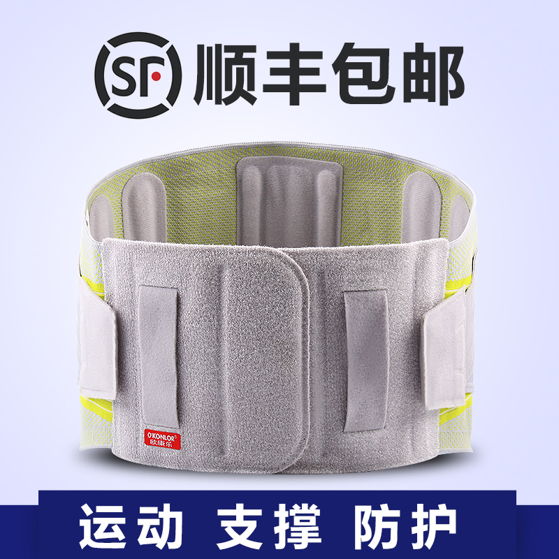 Package sf sports protection belt basketball badminton running yoga squat support brace pressurized breathable male ms. winter