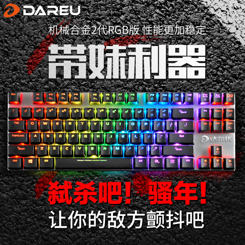 Package sf total excellent mechanic alloy version 2 s rgb backlit mechanical keyboard black shaft axis green tea 87/108