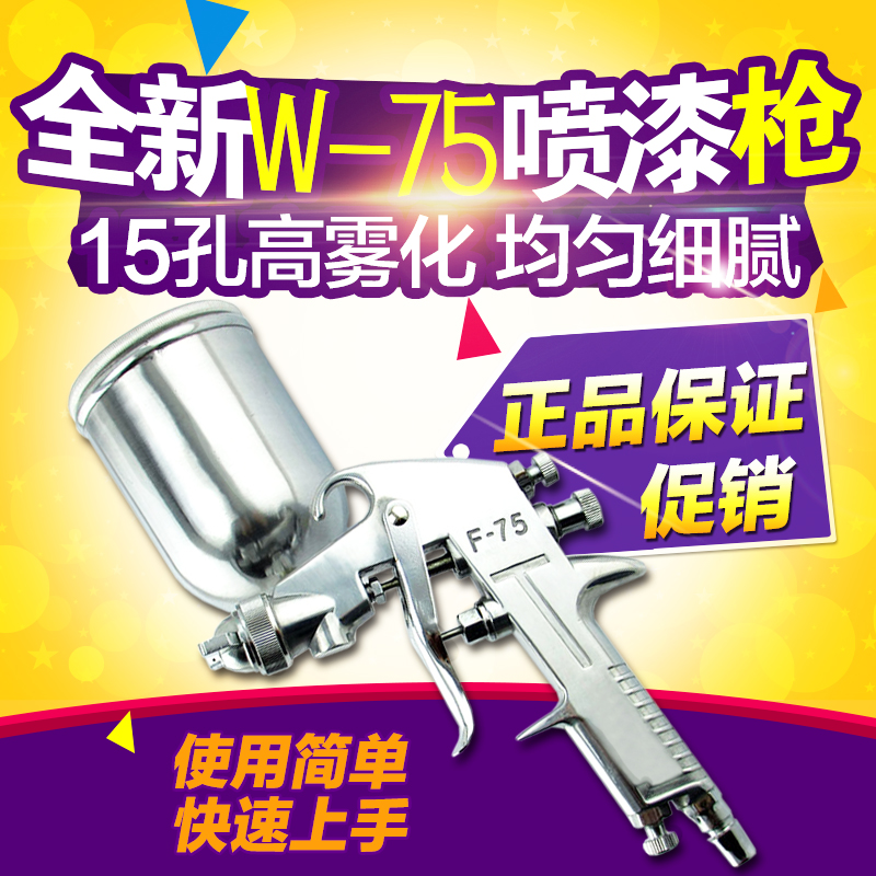 Paint spray gun on the pot of paint wood furniture automotive paint spray gun paint spray gun high atomization spray gun