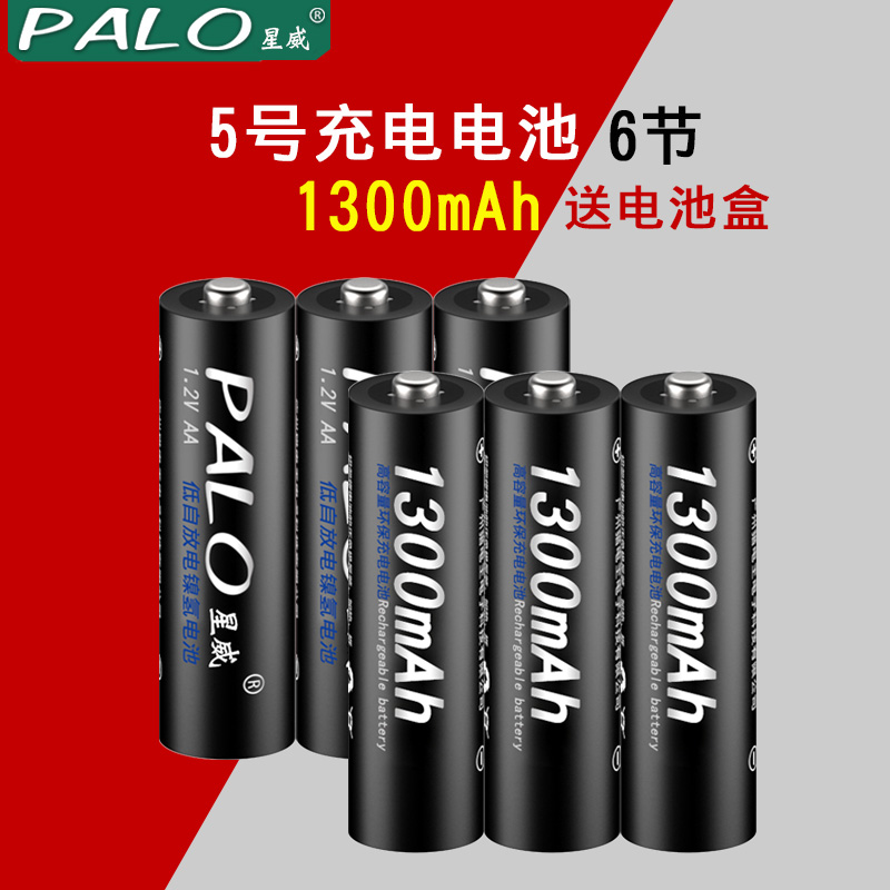 Palo/starwise 5 aa batteries rechargeable batteries on 1300 mA mouse remote control toys genuine no. 6 installed
