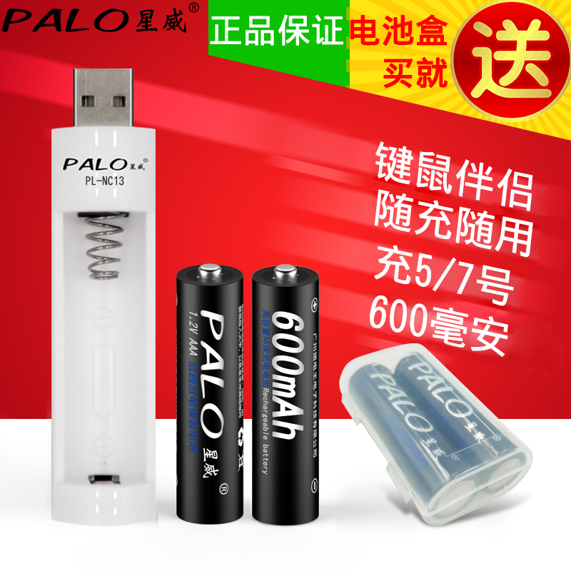 Palo/starwise aaa 600 mA rechargeable battery kit no. 5 no. 7 section 2 universal usb battery charger