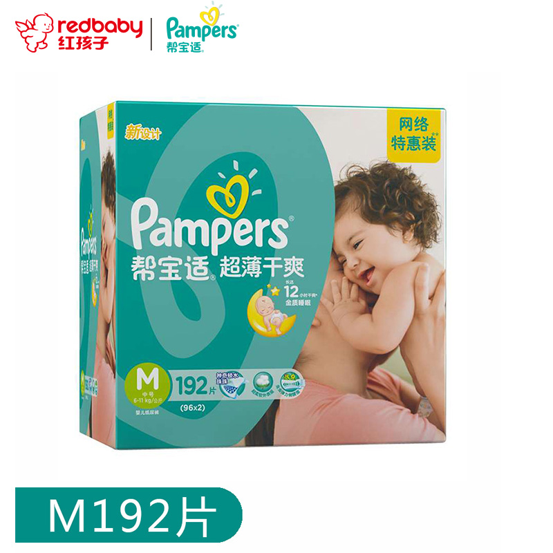 Pampers thin dry baby diapers baby diapers medium m192 tablet common men and women baby diapers breathable