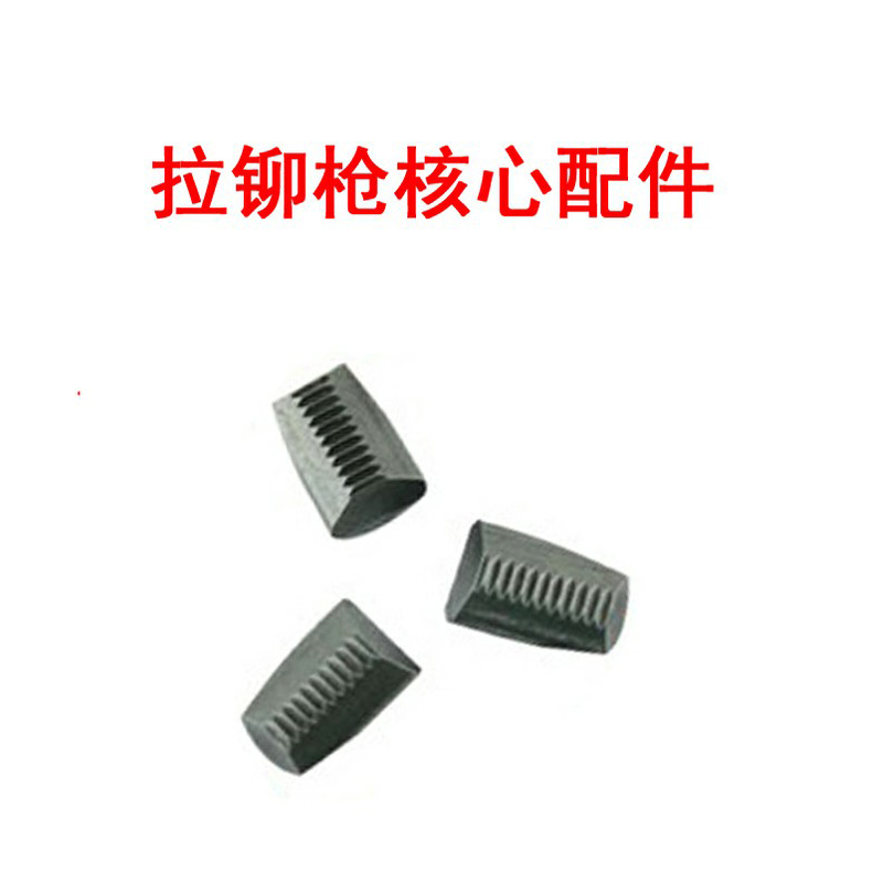 Pan yi manual double the riveter riveter accessories claw claw piece three claw piece rivet tip Core accessories