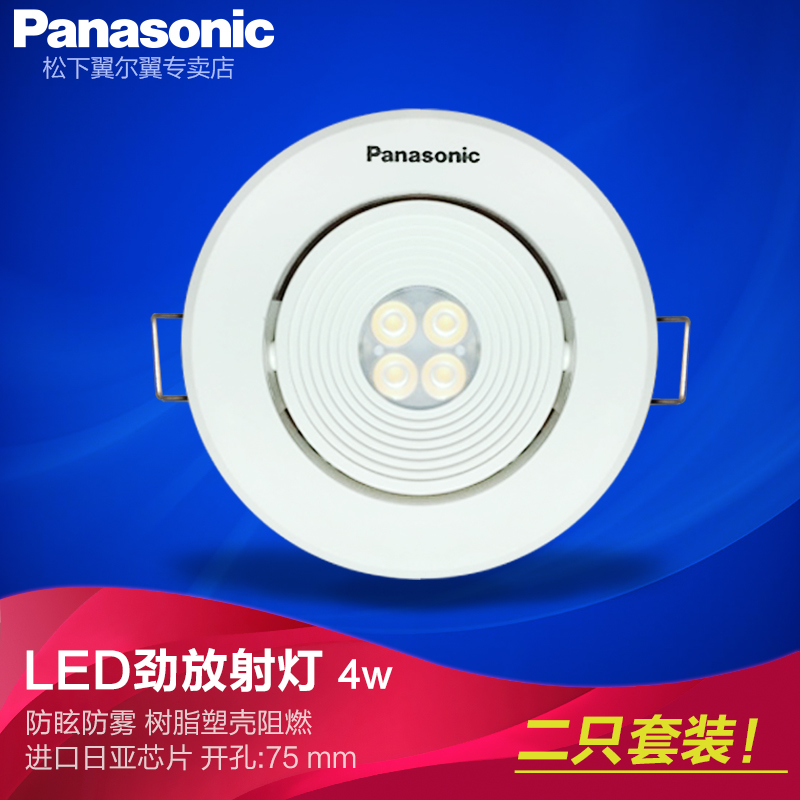 Panasonic 5CM w led spotlights openings bovine lights ceiling living room ceiling fogging saving lamp [2 loaded ]