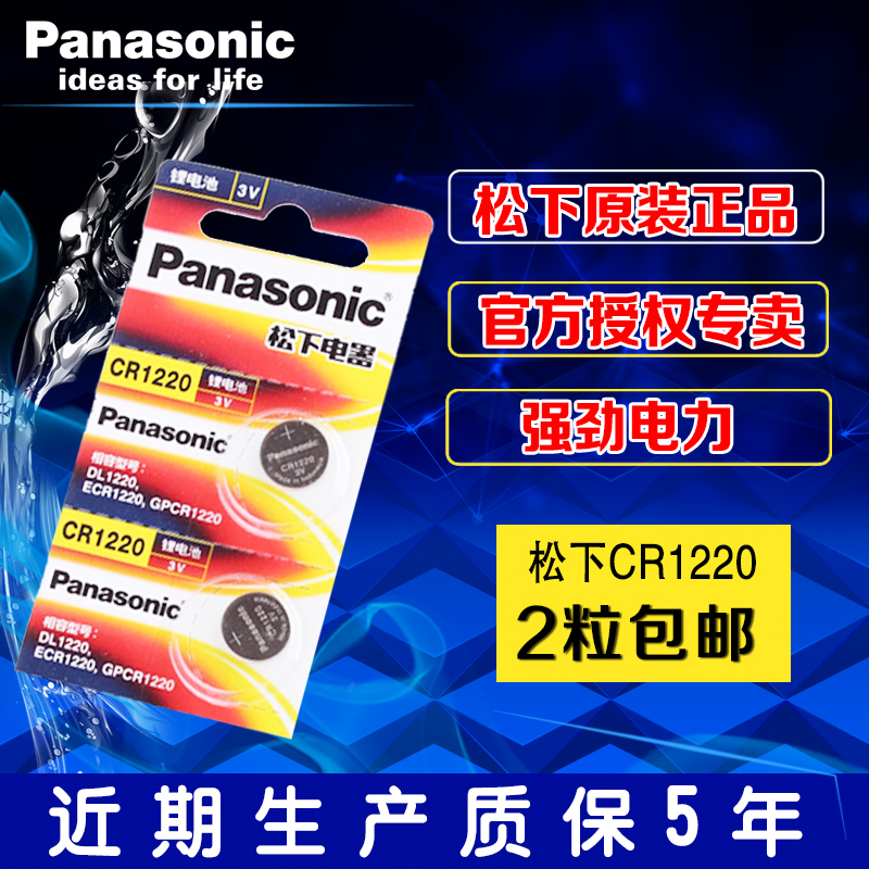 Panasonic cr1220 button battery 3 v lithium ion button battery indonesia original 2 free shipping