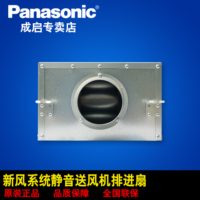 Panasonic fan-coil silent blower air system exhaust intake fan intake fan FV-12 NS3C/12NL3C authentic