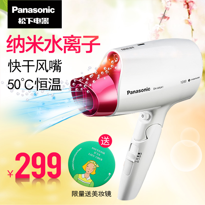 Panasonic hair dryer ANA1 nano water ion household thermostat cold wind power folding hair dryer