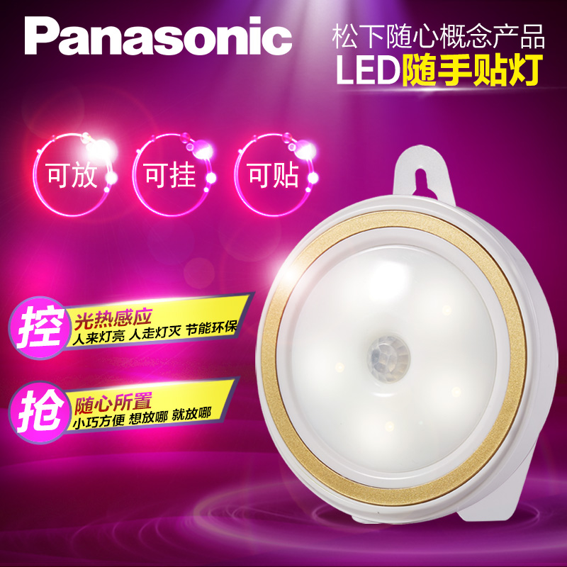 Panasonic led night light light control sensor night light from the bedside lamp bedroom lamp section 7 aa batteries can lamp creative intelligent light