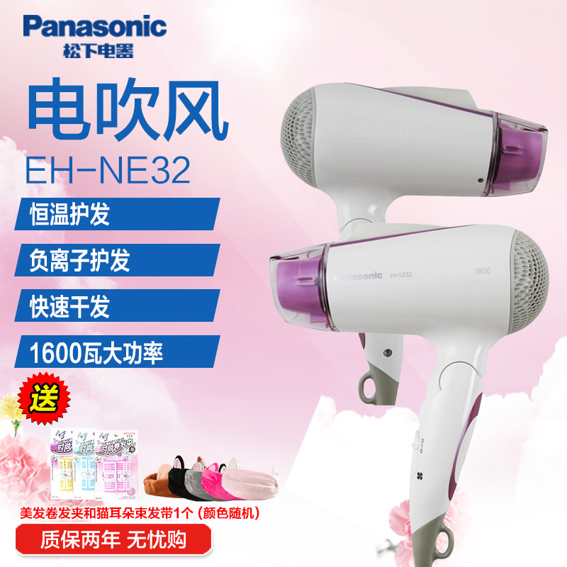 Panasonic/panasonic eh-ne32 anion thermostatic hot and cold air hair dryer hair dryer household hairdryer blowing valentine's day