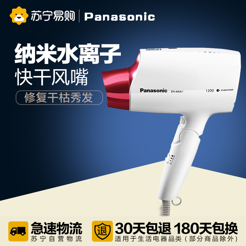 Panasonic/panasonic hair dryer thermostat cold wind ANA1 nano water ion home foldable genuine