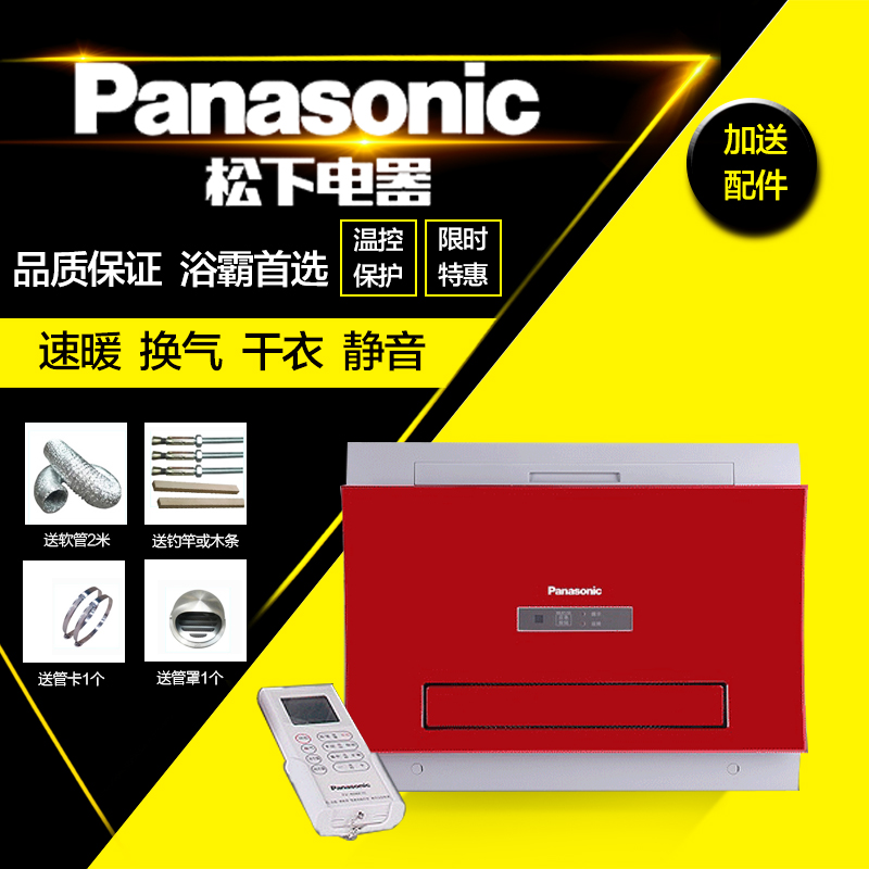 Panasonic yuba versatile warm wind ptc heating ventilation FV-RB26E1 common integrated ceiling superconducting thin