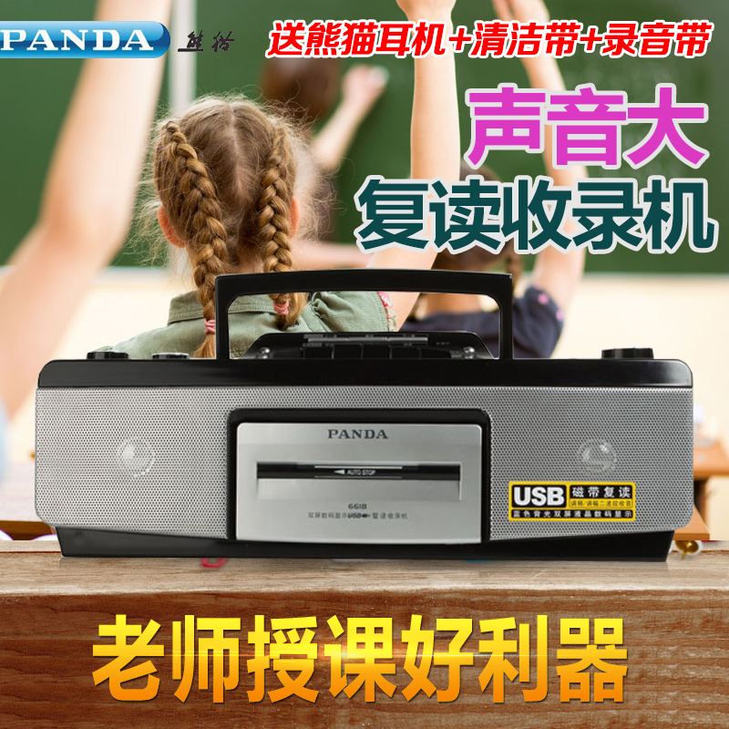 Panda 6618 tape recorders u disk usb tape recorders tape recorders english learning teaching portable dual speakers broadcast preamplifier