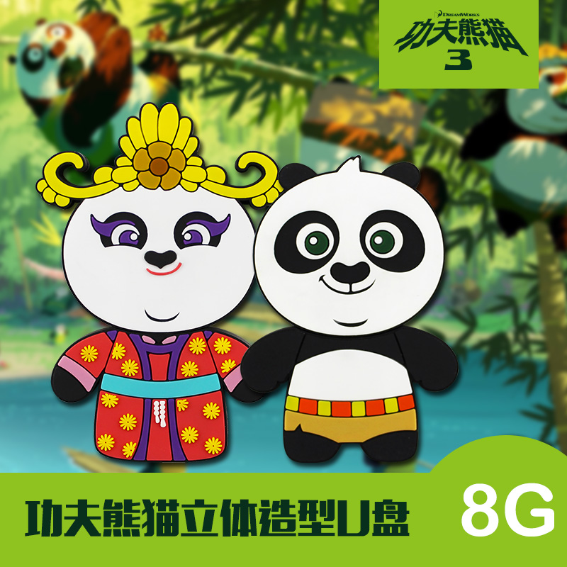 Panda kung fu panda mimi stay meng po usb u disk u disk 8g authentic free shipping new release movie sync