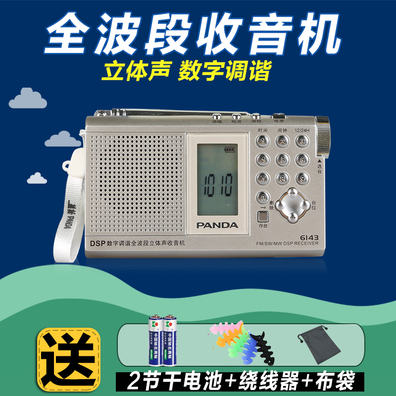 Panda/panda 6143 full band digital tuning radio morning portable stereo radio