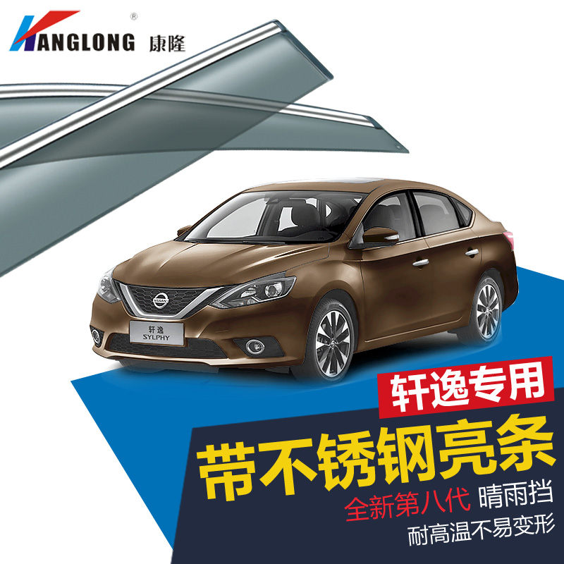 Paragraph 09-12-16 classic nissan sylphy new sylphy special stainless steel bright bar rain shield window rain eyebrow rain shield