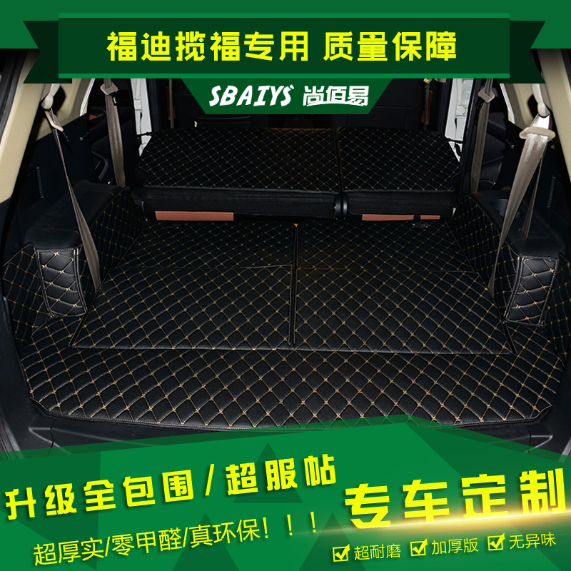 Paragraph 15 foday lan fu fu dedicated wholly surrounded trunk mat trunk mat land rover range rover tuning parts fuk green Footpads