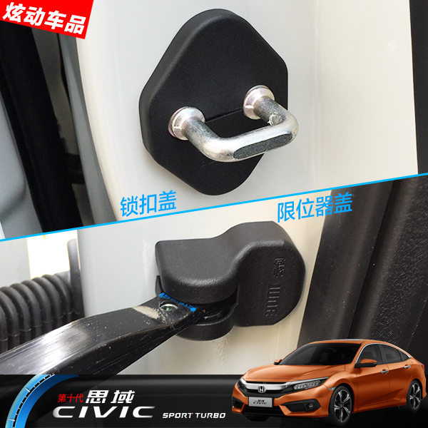 Get Quotations · Paragraph 16 of the tenth generation civic rustproof lock door lock cover protective cover/limiter & China Door Limiter China Door Limiter Shopping Guide at Alibaba.com