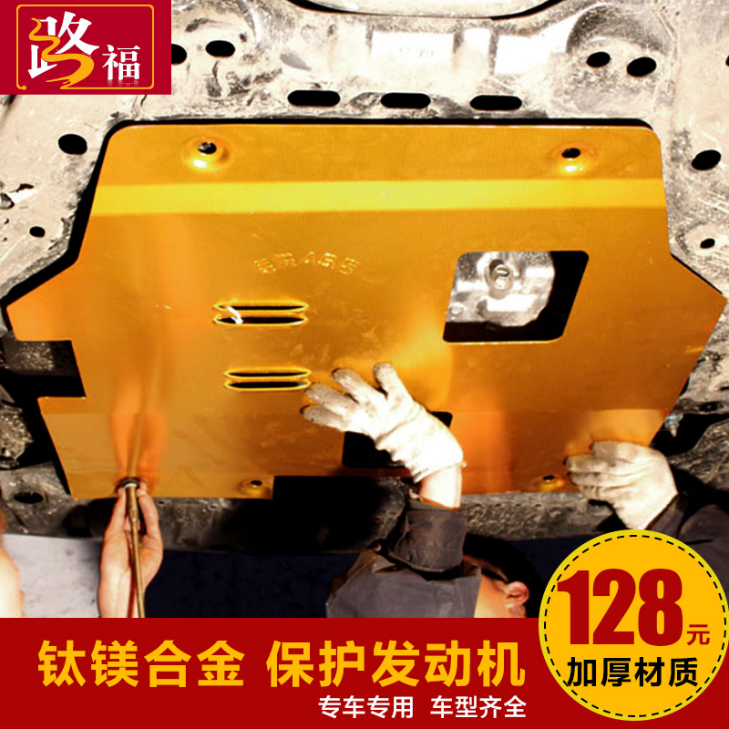 Paragraph 16 wei wang m35/m30/s50 wei wang m20 modified special car engine guard water tank skid plate shield baffle