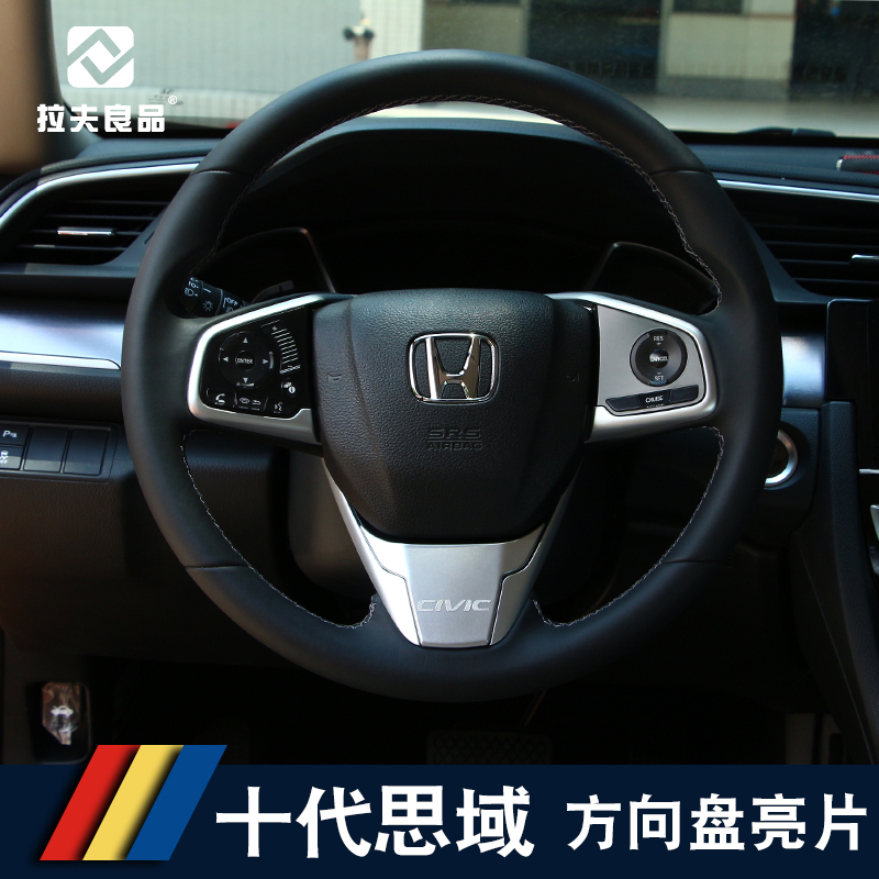 Paragraph 2016 of the tenth generation civic honda smd synopsys domain in the control trim steering wheel sequins interior conversion dedicated