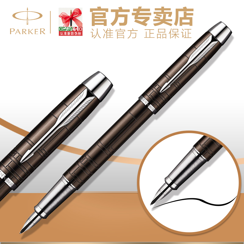 Parker parker im parker pen ink pen chocolate official store