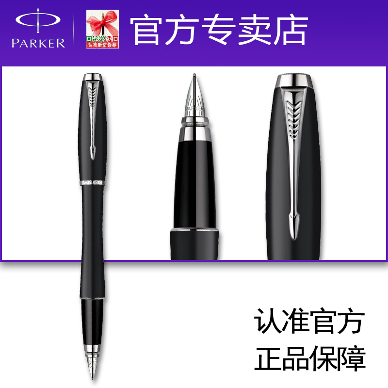 Parker pen counter genuine urban matte black rod white clip fountain pen ink pen business gifts annual meeting graduation
