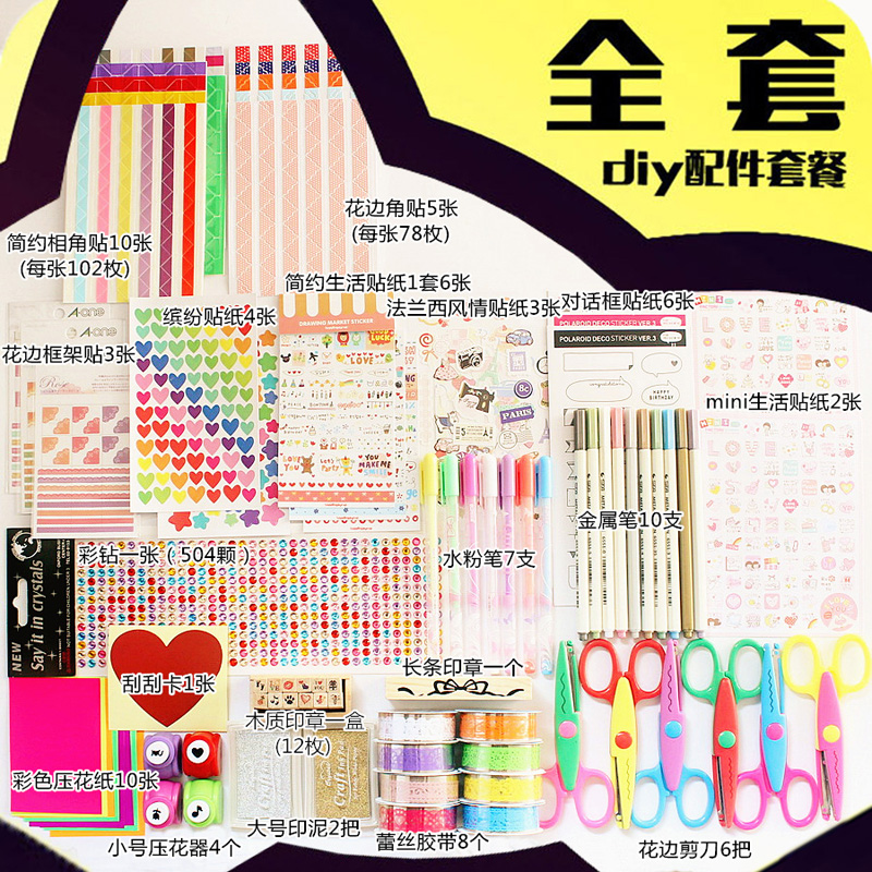Paste korea creative handmade diy album album accessories package type muvees materials essential tool kit