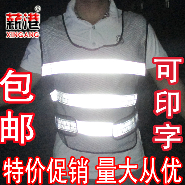 Pay harbor construction reflective vests/sanitation reflective clothing reflective vests reflective vest reflective clothing overalls f004