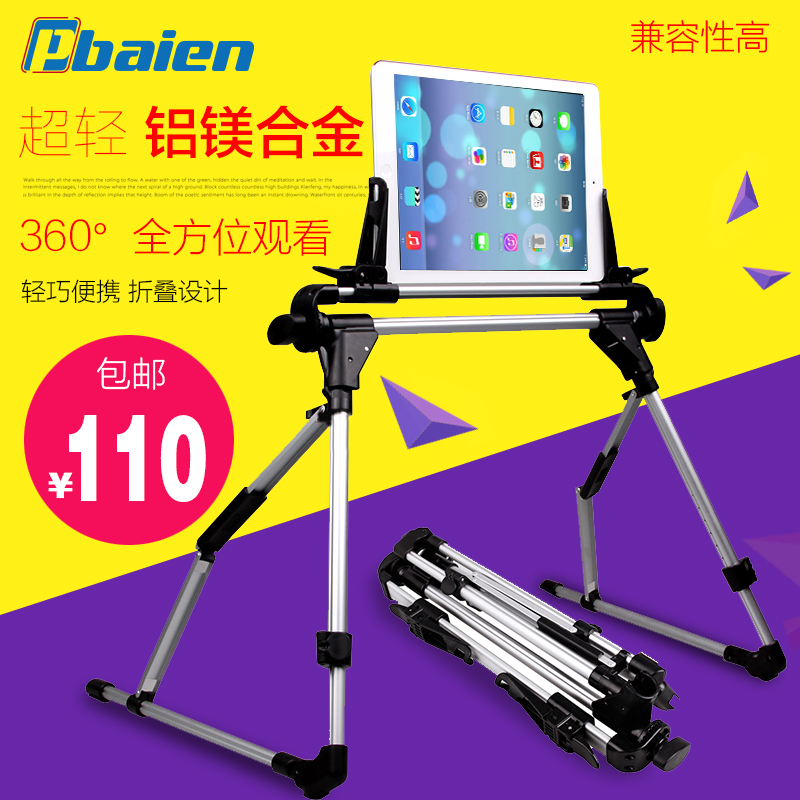 Pbaien universal mobile phone universal bracket ipad tablet stand lazy bedside table folding aluminum alloy