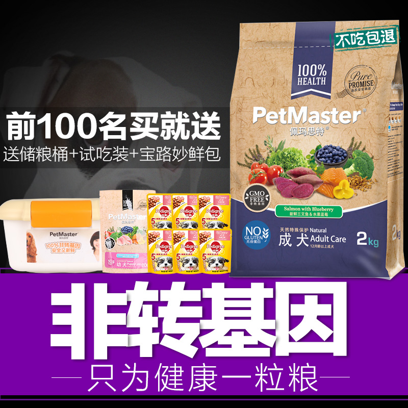 Peimasite non genetically modified food natural dog food canine adult dog food 2 kg adult dog food dog dog food staple food