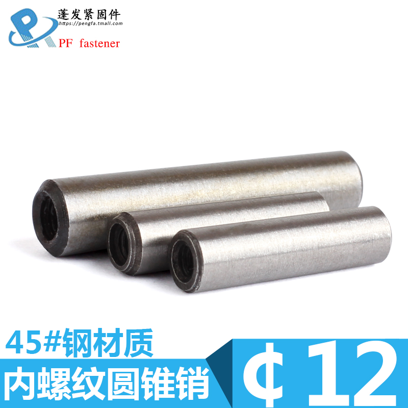 Pengfa ¢ series 12 shanghai production of high strength 45 # steel threaded taper pins gb118 pin
