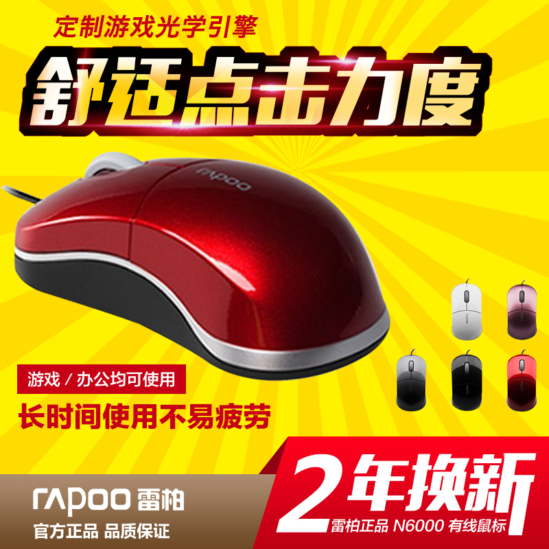 Pennefather n6000 wired mouse desktop laptop gaming mouse free shipping office genuine limited shipping