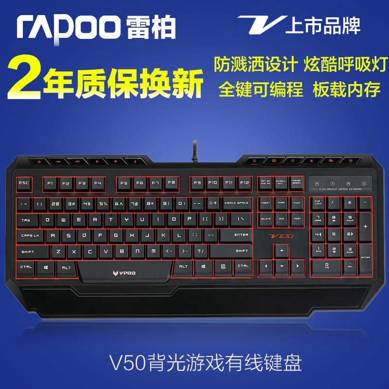 Pennefather v50 backlit wired usb wired gaming keyboard mechanical feel lol professional gaming keyboard luminous