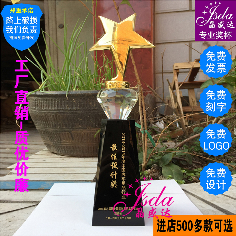 Pentagram trophy crystal trophy custom custom lettering free new metal trophy crystal trophy gold silver copper