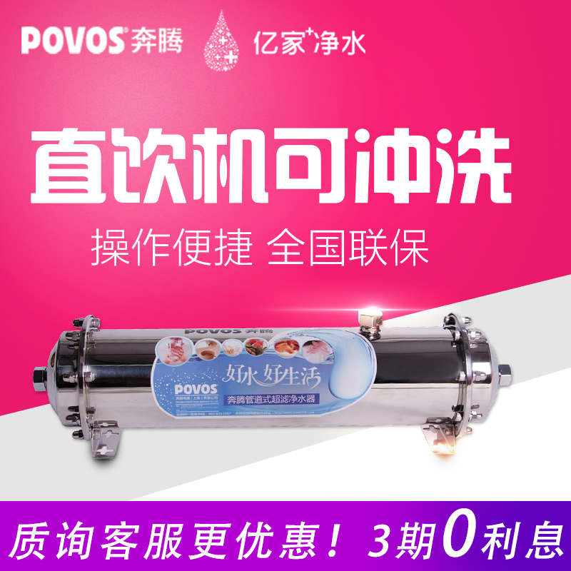 Pentium povos QD-U52 pipeline ultrafiltration drink straight water purifier home water purifier free shipping to send installation accessories