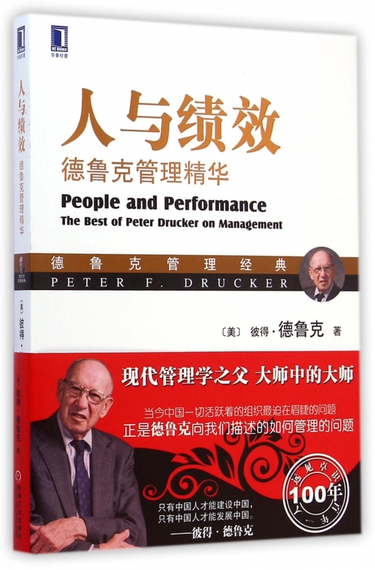 People with performance (classic drucker drucker management essence)
