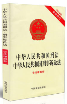 an analysis of the criminal law in peoples republic of china China's criminal justice system: a work in progress the criminal process in the people's republic of china an analysis of the current criminal justice.