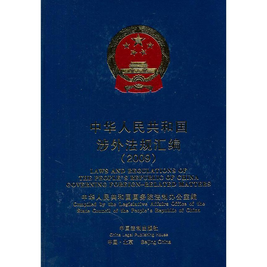 People's republic of china foreign laws and regulations compilation (2009) genuine selling books of laws and regulations of genuine books
